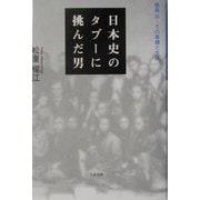 日本史のタブーに挑んだ男―鹿島昇その業績と生涯 [単行本]