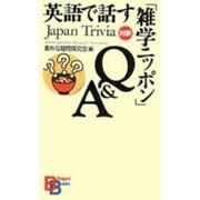 英語で話す「雑学ニッポン」Q&A(講談社バイリンガル・ブックス) [新書]