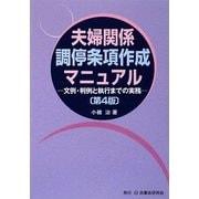 夫婦関係調停条項作成マニュアル 第4版 [単行本]