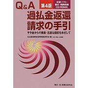 Q&A過払金返還の請求の手引―サラ金からの簡易・迅速な回収をめざして 第4版 [単行本]