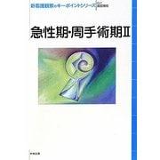 急性期・周手術期〈2〉(新看護観察のキーポイントシリーズ) [単行本]