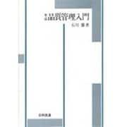 品質管理入門 第3版 [単行本]