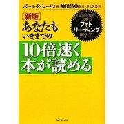 あなたもいままでの10倍速く本が読める―常識を覆す学習法フォトリーディング完全版! 新版 [単行本]