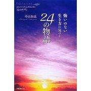 悔いのない生き方に気づく24の物語―読むだけで生きる勇気が湧く「心のサプリ」 [単行本]