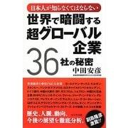 世界で暗闘する超グローバル企業36社の秘密―日本人が知らなくてはならない [単行本]