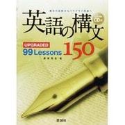 英語の構文150UPGRADED99Lessons [単行本]