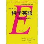アクティブ 科学英語―読解型から発信型へ [単行本]
