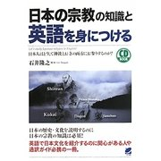 日本の宗教の知識と英語を身につける―日本人はどうして神社とお寺の両方にお参りするのか? CD BOOK [単行本]