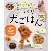 食べてなおす 手づくり犬ごはん―ワンちゃんの健康をサポートする不調解消レシピ&食材 [単行本]