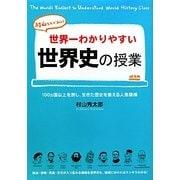 世界一わかりやすい世界史の授業 [単行本]