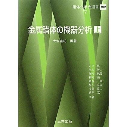 金属錯体の機器分析〈上〉(錯体化学会選書〈7〉) [単行本]