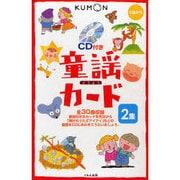 童謡カード 2集 第2版-0歳から [単行本]