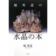 堀秀道の水晶の本 [単行本]