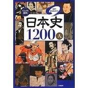 ビジュアル百科 日本史1200人1冊でまるわかり! [単行本]