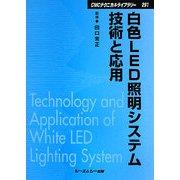 白色LED照明システム技術と応用 普及版 (CMCテクニカルライブラリー) [単行本]