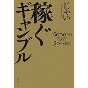稼ぐギャンブル―5000万円稼いだ芸人が教える50の法則 [単行本]