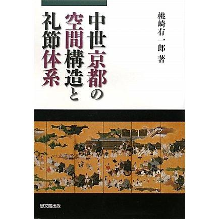 中世京都の空間構造と礼節体系 [単行本]
