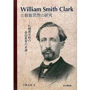 William Smith Clarkの教育思想の研究―札幌農学校の自由教育の系譜 [単行本]