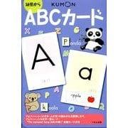 ABCカード 第2版-幼児から [単行本]