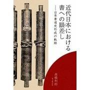近代日本における書への眼差し―日本書道史形成の軌跡 [単行本]