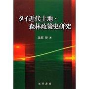 タイ近代土地・森林政策史研究 [単行本]
