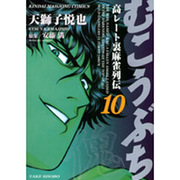 むこうぶち 10(近代麻雀コミックス) [コミック]