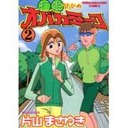 打姫オバカミーコ 2(近代麻雀コミックス) [コミック]