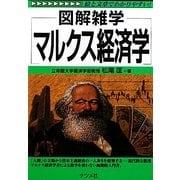 マルクス経済学(図解雑学) [単行本]