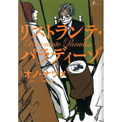 リストランテ・パラディーゾ(Fx COMICS) [コミック]