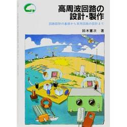 高周波回路の設計・製作―回路設計の基礎から実用回路の設計まで(ビギナー・ノート・シリーズ) [単行本]