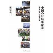 中国の自転車産業―「改革・開放」と産業発展 [単行本]