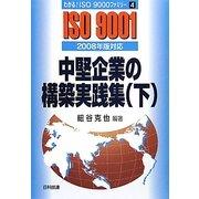 中堅企業の構築実践集〈下〉―2008年版対応(わかる!ISO9000ファミリー〈4〉) [単行本]