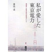 私が愛した東京電力―福島第一原発の保守管理者として [単行本]