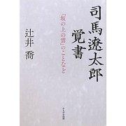司馬遼太郎覚書―『坂の上の雲』のことなど [単行本]