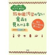放射能汚染のない食品を見わける本 [単行本]