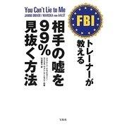 FBIトレーナーが教える相手の嘘を99%見抜く方法 [単行本]