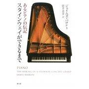 スタインウェイができるまで―あるピアノの伝記 [単行本]