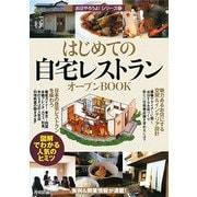 はじめての自宅レストランオープンBOOK―図解でわかる人気のヒミツ(お店やろうよ!シリーズ〈12〉) [単行本]