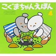 こぐまちゃんえほん第4集 [絵本]
