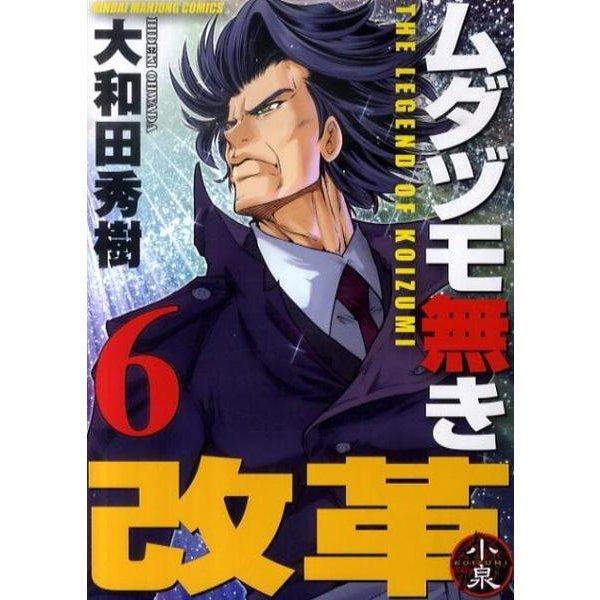 ムダヅモ無き改革 6(近代麻雀コミックス) [コミック]
