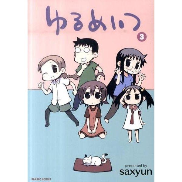 ゆるめいつ 3(バンブー・コミックス) [コミック]