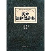 英米法律語辞典 [事典辞典]