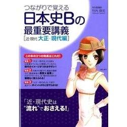 つながりで覚える日本史Bの最重要講義 近・現代大正~現代編 [単行本]