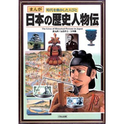 日本の歴史人物伝(まんが 時代を動かした人びと) [単行本]