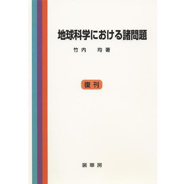 地球科学における諸問題 復刊 [単行本]