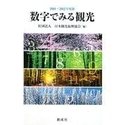数字でみる観光〈2011-2012年度版〉 [単行本]
