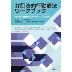 弁証法的行動療法ワークブック―あなたの情動をコントロールするために [単行本]
