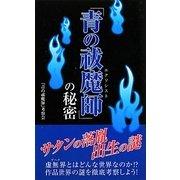 『青の祓魔師(エクソシスト)』の秘密 [単行本]