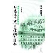 GATT・WTO体制と日本―国際貿易の政治的構造 増補2版 [単行本]
