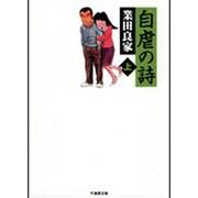 自虐の詩 上(竹書房文庫ギャク・ザ・ベスト) [文庫]